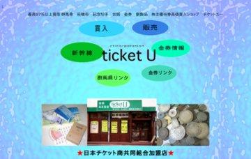 金券ショップ チケットユー