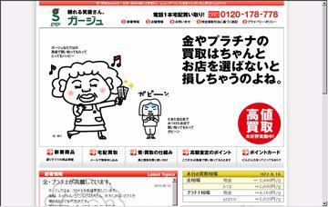 ガージュ(gage)/佐世保店/質屋・買取サービス
